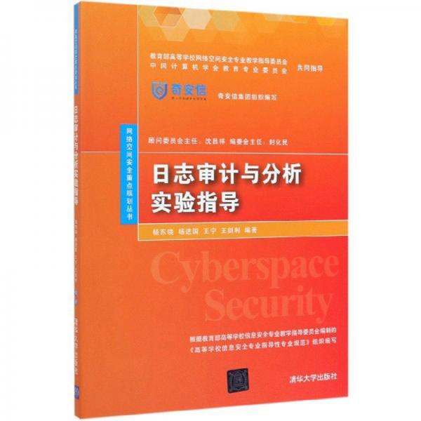 日志审计与分析实验指导/网络空间安全重点规划丛书