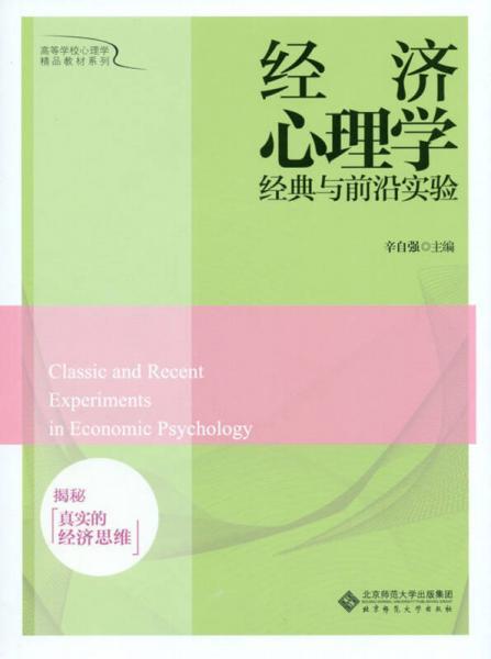 经济心理学经典与前沿实验:揭秘真实的经济思维