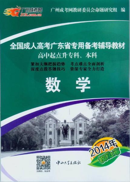 2014全国成人高考广东省专用备考辅导教材高中起点升专科、本科:数学