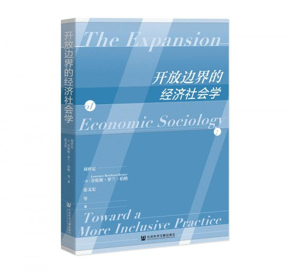 开放边界的经济社会学