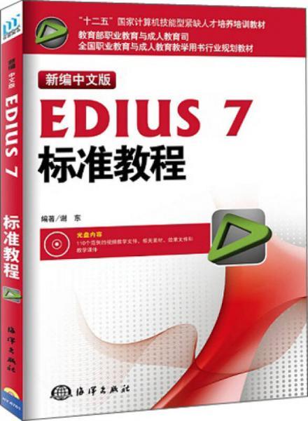 新编中文版EDIUS7标准教程