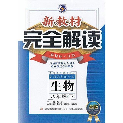 16春8年级生物(下)(新课标江苏)新教材完全解读(金版)