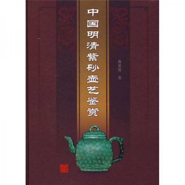 中国明清紫砂壶艺鉴赏