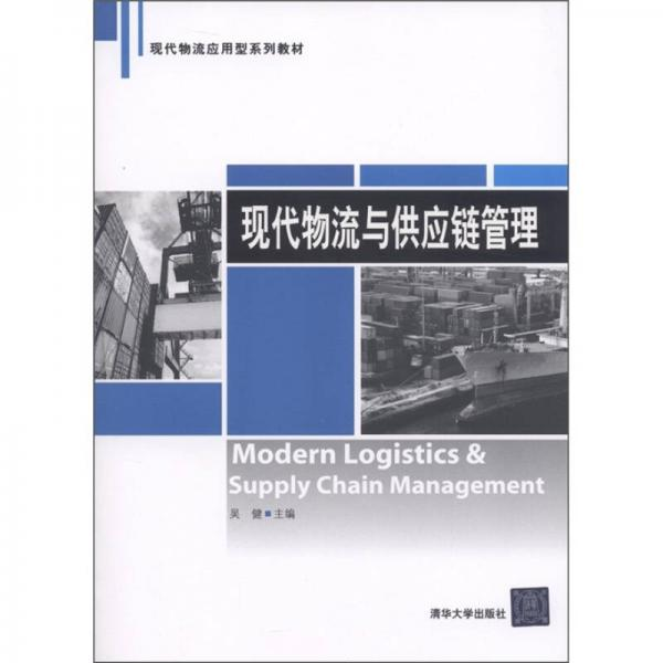 清华经管·现代物流应用型系列教材:现代物流与供应链管理