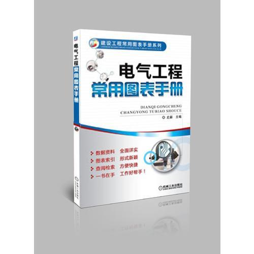 电气工程常用图表手册(建设工程常用图表手册系列,数据资料详实,图表索引方便检索,工作好帮手)