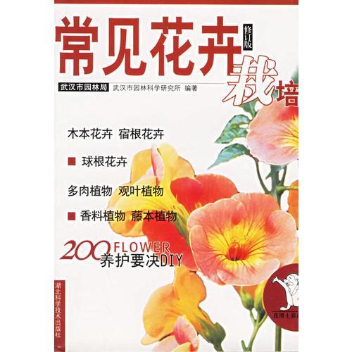 常见花卉栽培(修订版)