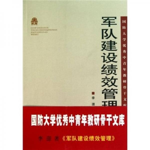 国防大学优秀中青年教研骨干文库:军队建设绩效管理