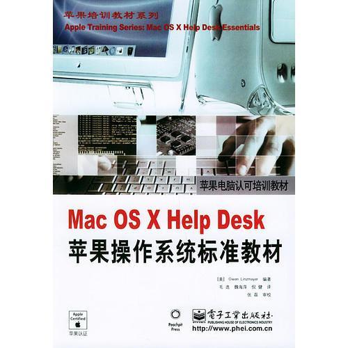 Mac OS X Help Desk苹果操作系统标准教材