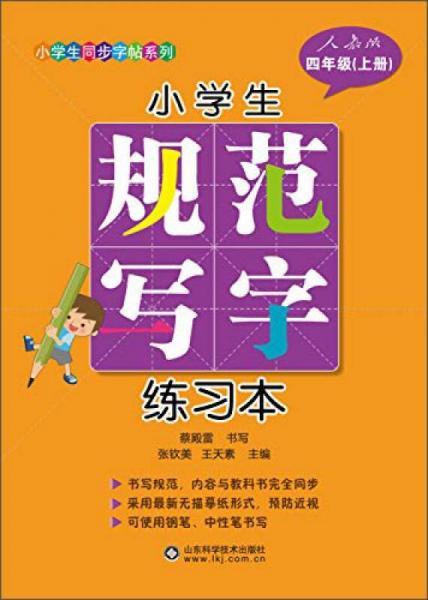 小学生规范写字练习本(四年级上册)