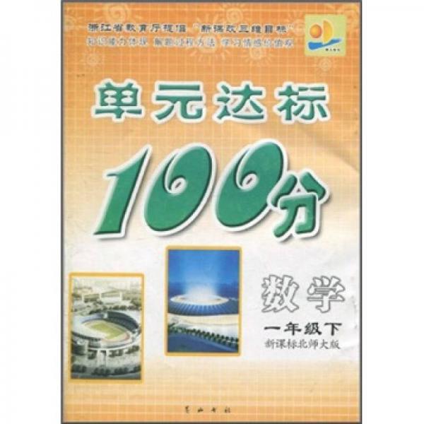 单元达标100分:数学(1年级下)(新课标北师大版)