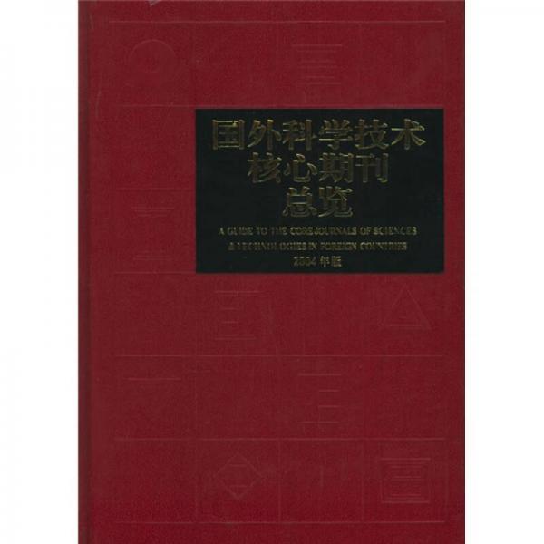国外科学技术核心期刊总览(2004年版)