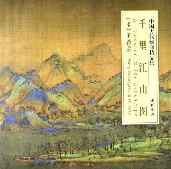 中国古代绘画精品:集千里江山图