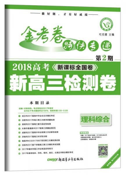 金考卷第2期·新高三检测卷  理科综合(2018版)--天星教育