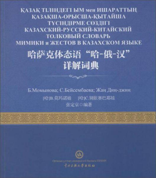 """哈萨克体态语""""哈-俄-汉""""详解词典"""