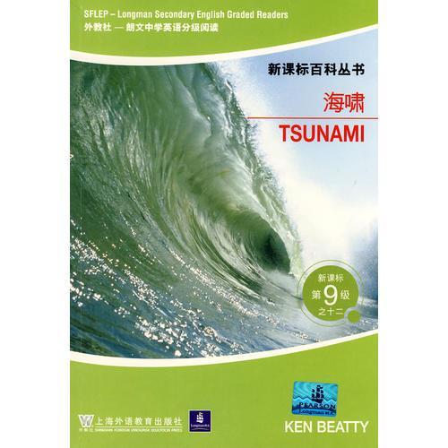 海啸(新课标百科丛书)