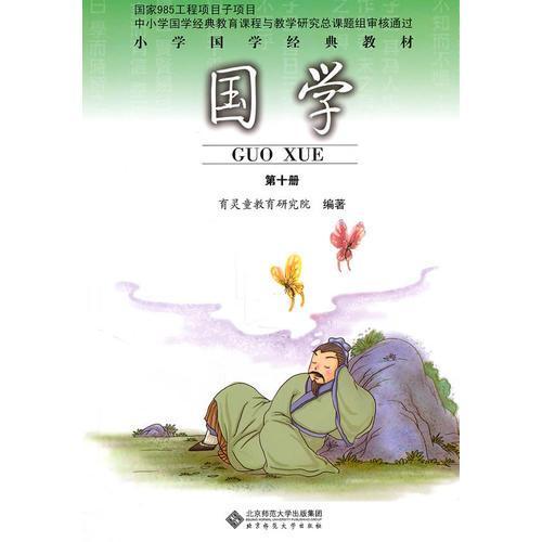 国学 五年级(下册)/第10册
