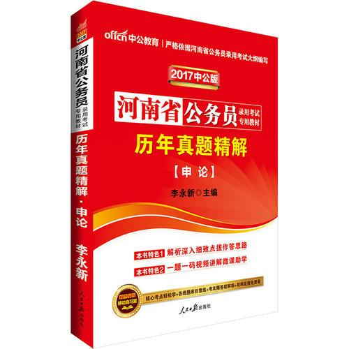 中公版·2017河南省公务员录用考试专用教材:历年真题精解申论