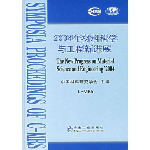 2004年材料科学与工程新进展
