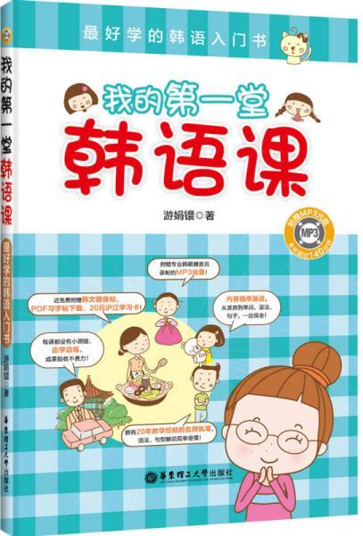 我的第一堂韩语课:最好学的韩语入门书