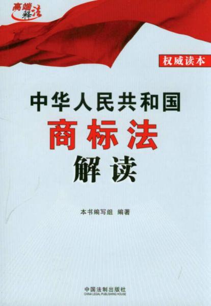 高端释法:中华人民共和国商标法解读