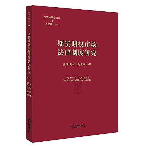 期货期权市场法律制度研究