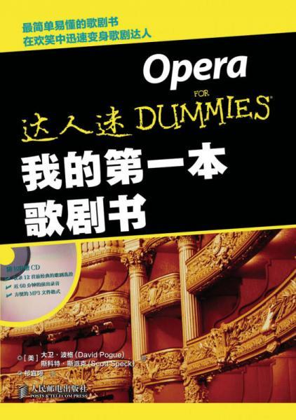 我的第一本歌剧书