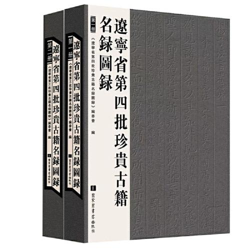 辽宁省第四批珍贵古籍名录图录(全二册)