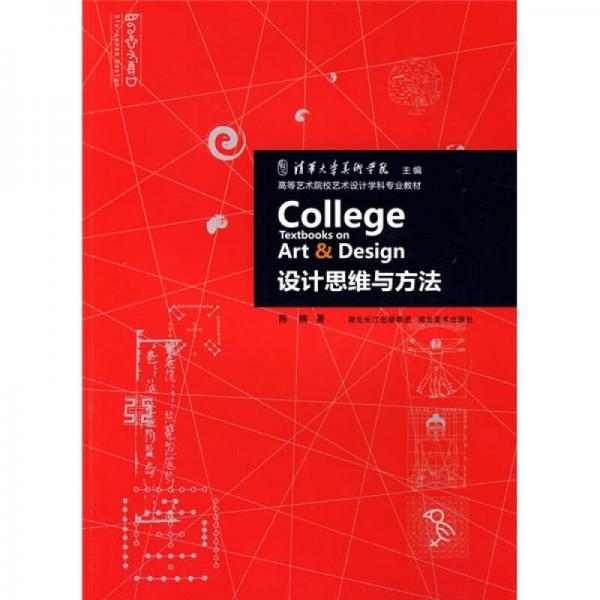 高等艺术院校艺术设计学科专业教材:设计思维与方法
