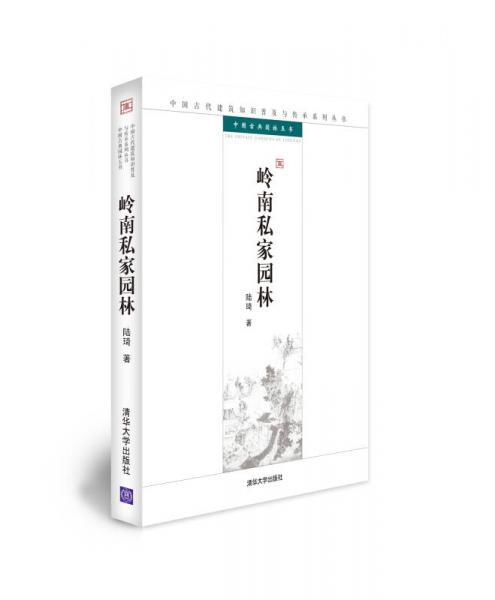 中国古代建筑知识普及与传承系列丛书·中国古典园林五书:岭南私家园林