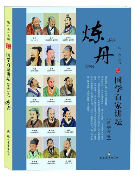 国学百家讲坛(道学分卷):炼丹