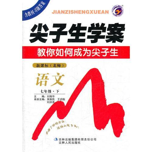 七年级:语文 下(新课标/北师)(2011年9月印刷/含教材习题答案)尖子生学案