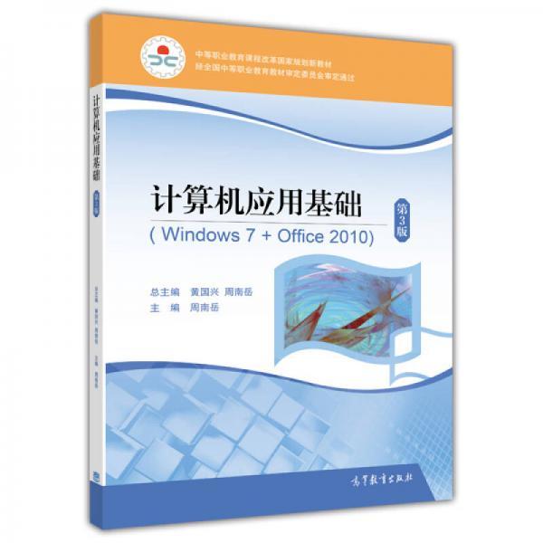 计算机应用基础(附光盘Windows7+Office2010第3版中等职业教育课程改革国家规划新