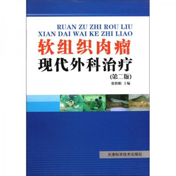 软组织肉瘤现代外科治疗(第2版)