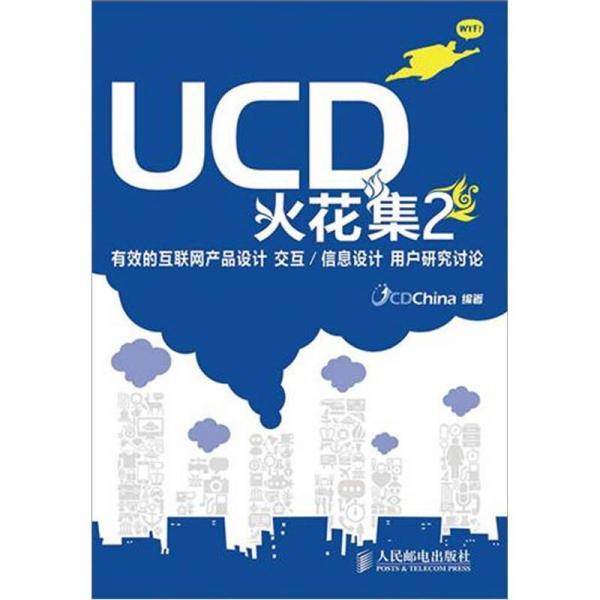 UCD火花集2