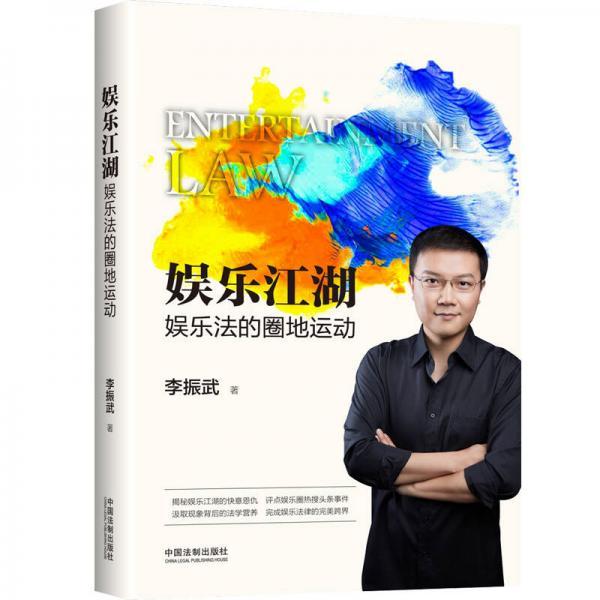 娱乐江湖:娱乐法的圈地运动
