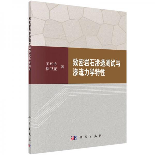 岩石力学与工程研究著作丛书:致密岩石渗透测试与渗流力学特性