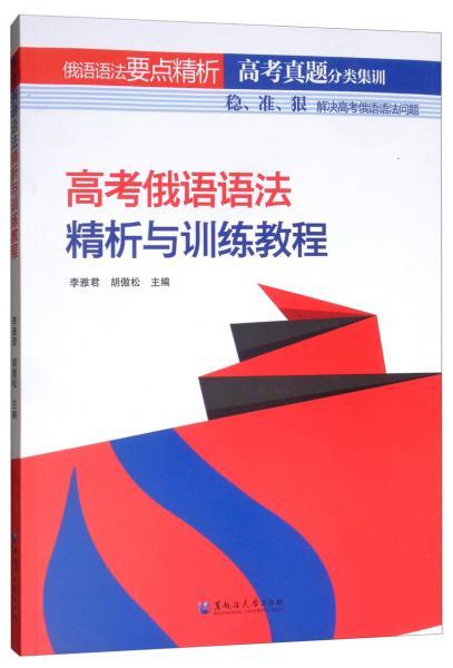 高考俄语语法精析与训练教程