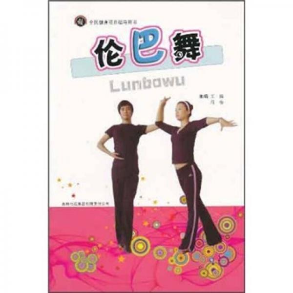 全民健身项目指导用书:伦巴舞