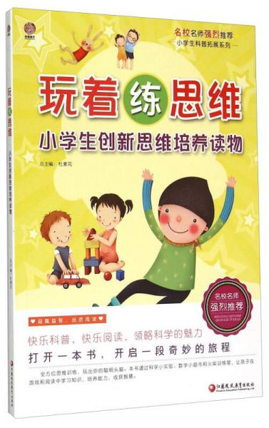小学生科普拓展系列:玩着练思维 小学生创新思维培养读物