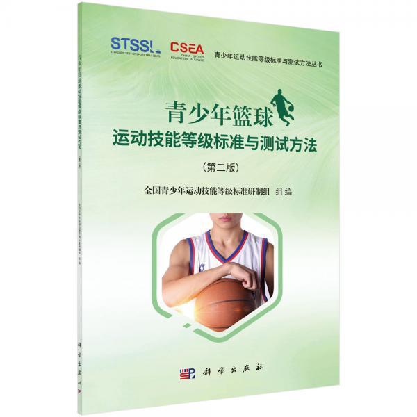 青少年篮球运动技能等级标准与测试方法(第二版)