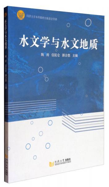 水文学与水文地质