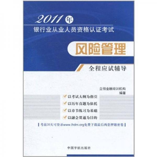 2011年银行业从业人员资格认证考试:风险管理全程应试辅导