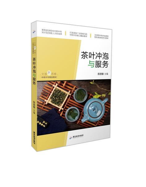 文旅新思维·中职中专精品教材:茶叶冲泡与服务
