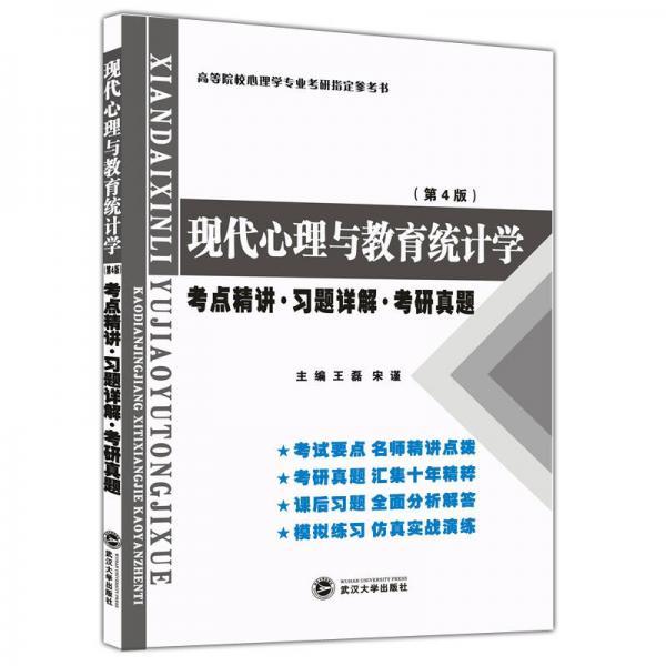 张厚粲现代心理与教育统计学·第4版(考点精讲 习题详解 考研真题)