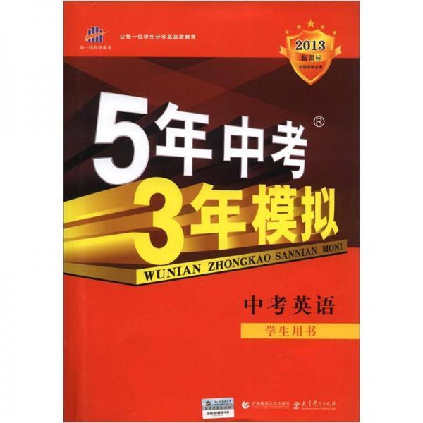 曲一线科学备考·5年中考3年模拟:中考英语(学生用书)(2013新课标)