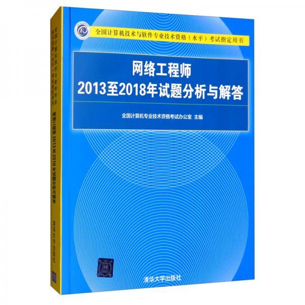 网络工程师2013至2018年试题分析与解答/全国计算机技术与软件专业技术资格(水平)考试指定用书