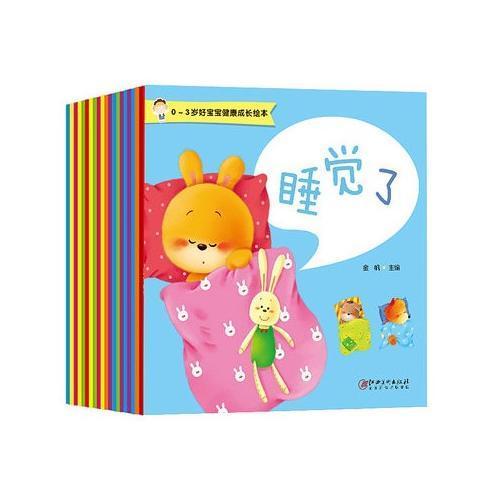0-3岁好宝宝健康成长绘本(全十册)