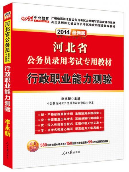 中公教育·2014河北省公务员录用考试专用教材:行政职业能力测验(新版)