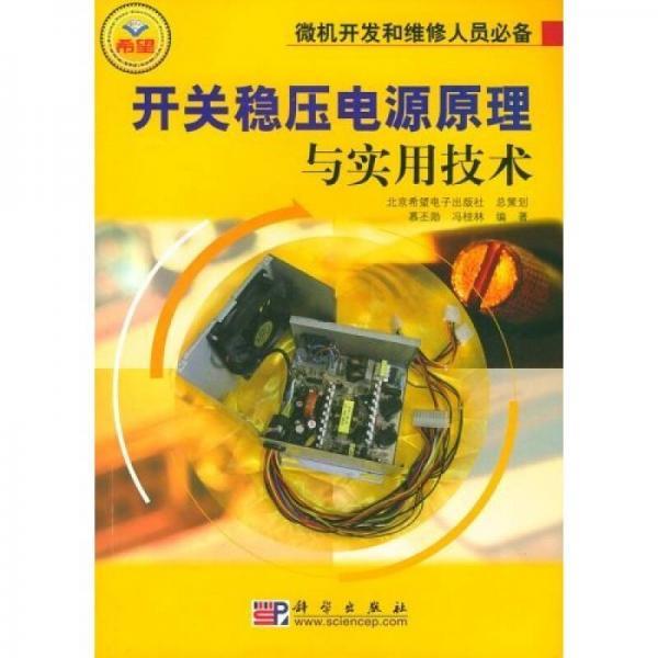 开关稳压电源原理与实用技术