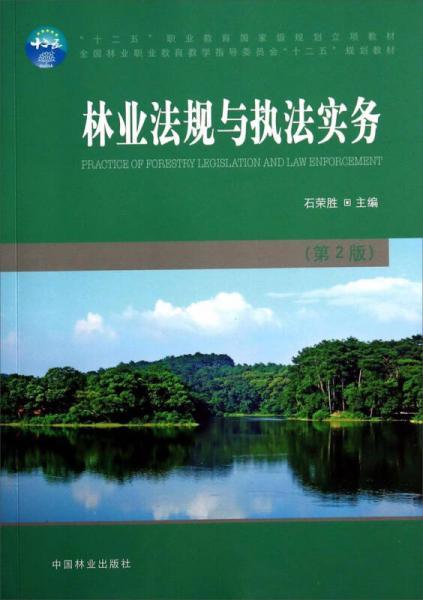 """林业法规与执法实务(第2版)/全国林业职业教育教学指导委员会""""十二五""""规划教材"""